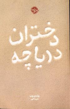 تصویر دختران درياچه