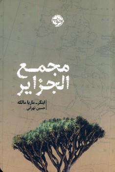 تصویر مجمع الجزاير