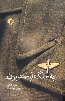 تصویر به جنگ لبخند بزن