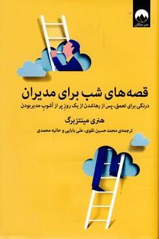 تصویر قصه هاي شب براي مديران