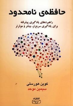 حافظه ي نامحدود*كتيبه پارسي*(كتاب ايران)