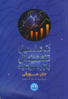 تحليل تكنيكال بازار سرمايه