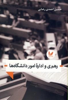 رهبري و اداره امور دانشگاه ها(انديشه احسان)