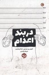 تصویر دربند اعدام