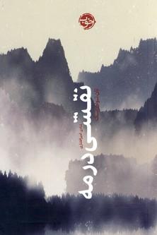 تصویر نقشي در مه
