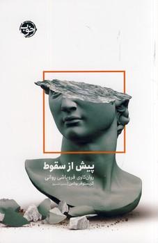 تصویر پيش از سقوط روان كاوي فروپاشي رواني