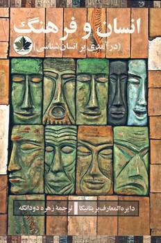 انسان و فرهنگ:درآمدي بر انسان شناسي(انديشه احسان)