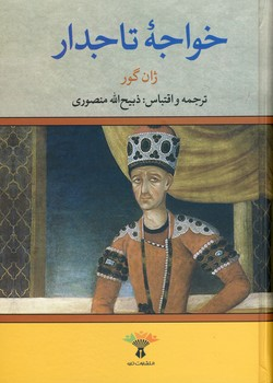 تصویر خواجه تاجدار