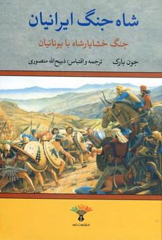 تصویر شاه جنگ ايرانيان خشايار شاه با يونانيان