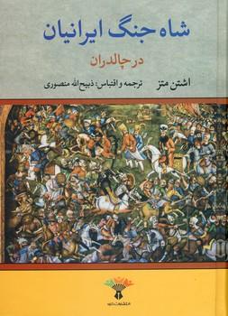 تصویر شاه جنگ ايرانيان در چالدران