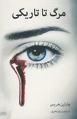 تصویر مرگ تا تاريكي