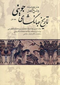 تصویر تاريخ جهانگشاي جويني 3جلدي
