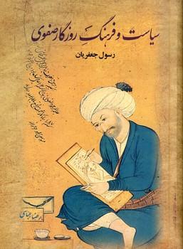 تصویر سياست و فرهنگ روزگار صفوي2جلدي