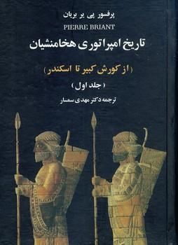 "تصویر تاريخ امپراتوري هخامنشيان 2جلدي""از كوروش كبير تا اسكندر"""
