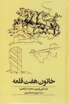 تصویر خاتون هفت قلعه