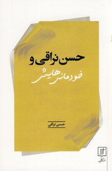 تصویر حسن نراقي و خودماني هايش