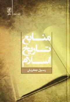 تصویر منابع تاريخ اسلام