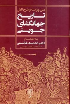 تصویر تاريخ جهانگشاي جويني 1جلدي