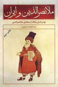 تصویر ملانصرالدين و ايران