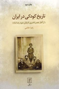 تصویر تاريخ كودكي در ايران