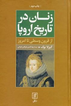 تصویر زنان در تاريخ اروپا