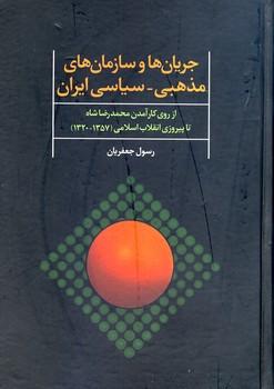 تصویر جريان ها و سازمان هاي مذهبي-سياسي ايران