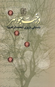 تصویر درخت جواهر