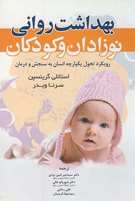بهداشت رواني نوزادان و كودكان