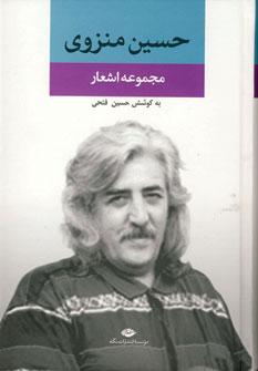 مجموعه اشعار حسين منزوي