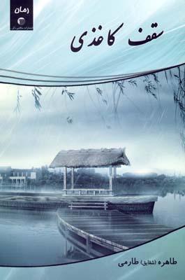 تصویر سقف كاغذي