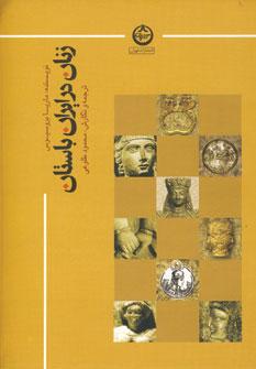 تصویر زنان در ايران باستان