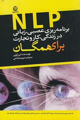 NLP برنامه ريزي عصبي،زباني در زندگي..