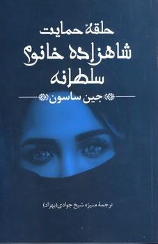 تصویر حلقه حمايت شاهزاده خانوم سلطانه