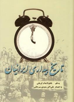 تاريخ بيداري ايرانيان 2 جلدي