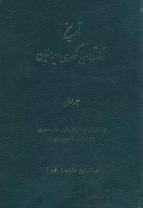تصویر تاريخ نهضتهاي فكري ايرانيان5جلدي با قاب