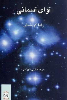 تصویر آواي آسماني