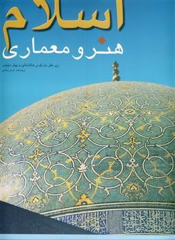 تصویر اسلام هنر و معماري
