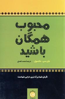 تصویر محبوب همگان باشيد
