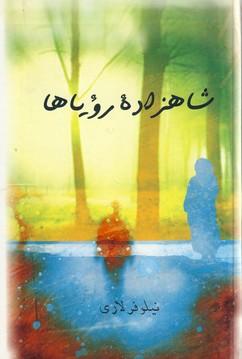 تصویر شاهزاده رؤياها