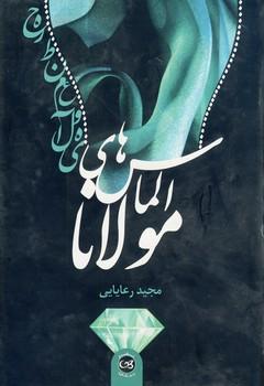 تصویر الماس هاي مولانا