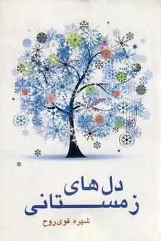 تصویر دل هاي زمستاني