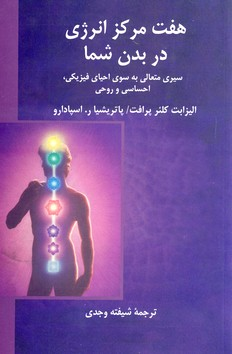 تصویر هفت مركز انرژي در بدن شما
