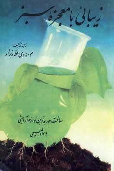 تصویر زيبايي با معجزه سبز