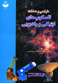 تصویر طراحي و ساخت تلسكوپهاي اپتيكي و راديويي408