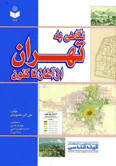 نگاهي به تهران از آغاز تا كنون 417