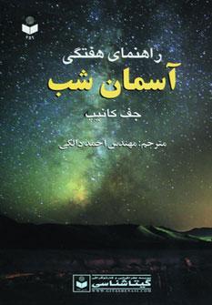 تصویر راهنماي هفتگي آسمان شب459