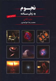 نجوم به زبان ساده 539