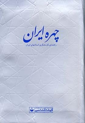 تصویر چهره ايران راهنماي گردشگري استانهاي ايران