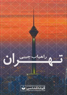 اتو اطلس تهران راهياب جيبي كد479(گيتاشناسي)
