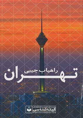 تصویر اتو اطلس تهران راهياب جيبي 93كد479